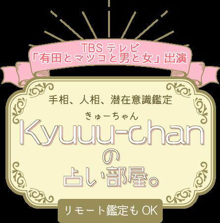 Kyuuu-chan(きゅーちゃん)の占い部屋。