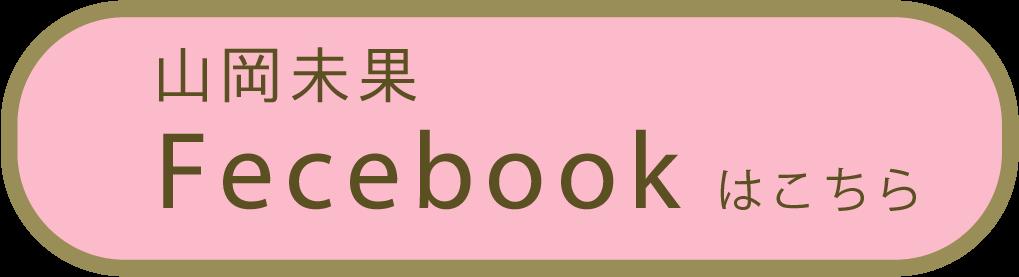山岡未果 FBはこちらボタン