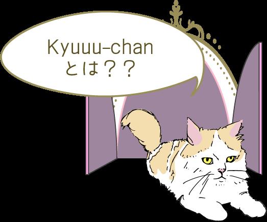 Kyuuu-chanとは?