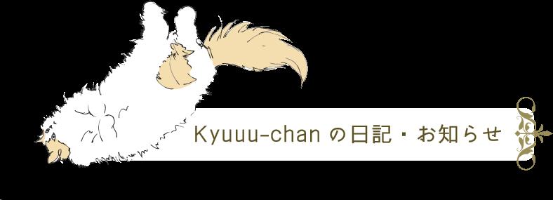 Kyuuu-chanの日記・お知らせ